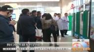 西宁医改再发力 增进人民群众健康福祉