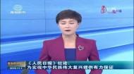 青海新聞聯播 20191101