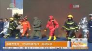 """海北州举办""""119消防宣传月""""启动仪式"""
