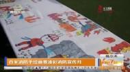 百米消防手繪畫卷添彩消防宣傳月