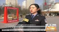 """我省""""交通安全日""""活動在西寧啟動"""
