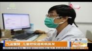 氣溫驟降 兒童呼吸道疾病高發