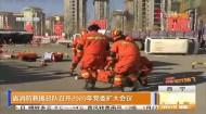 省消防救援总队召开2020年党委扩大会议