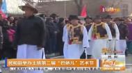 """民和县举办土族第二届""""巴依儿""""艺术节"""