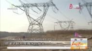 """青海電力全力保障""""兩節""""期間電力穩定安全可靠"""