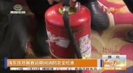 海东市开展春运期间消防安全检查