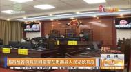 海南州首例互联网庭审在贵南县人民法院开庭