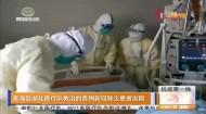 青海赴湖北醫療隊救治的首例新冠肺炎患者出院
