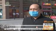 """民和縣依托網格化管理 扎緊疫情防控""""鐵籬笆"""""""