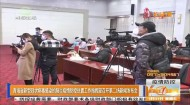 青海省新型冠狀病毒感染的肺炎疫情防控處置工作指揮部召開第二場新聞發布會