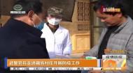 武警官兵走進藏族村莊開展防疫工作