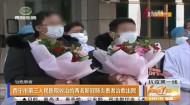 西寧市第三人民醫院收治的兩名新冠肺炎患者治愈出院