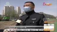 """守护""""西宁蓝""""——建筑工地扬尘污染治理"""