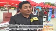 """西宁市举办5·19""""中国旅游日""""主题宣传活动"""