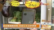 自動果蔬售賣機 科技讓生活更便捷
