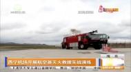 西宁机场开展航空器灭火救援实战演练