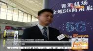 5G新時代 智慧新機場