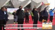 青海省全民抗疫健康首跑活動在青海體育中心舉行