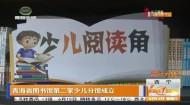 青海省圖書館第二家少兒分館成立