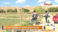 推廣無人機施肥技術 加快農業現代化步伐