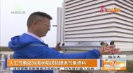 人工氣象站為海水稻實驗提供氣象資料