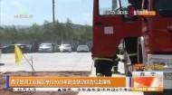 西寧甘河工業園區舉行2020年政企聯動綜合應急演練