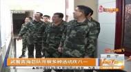 武警青海总队开展多种活动庆八一