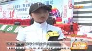 青海省第三屆全民健身大會暨全民健身日活動啟動