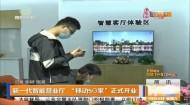 """新一代智能營業廳 """"移動5G家""""正式開業"""