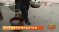 两个多月吃水难 居民生活不方便