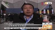青海冬春季文化旅游活动正式启动