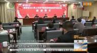 青海省2021网上年货节暨迎新春促销费专项行动正式启动