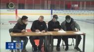 冬奥冰球训练馆五棵松冰上运动中心制冰通过专家验收