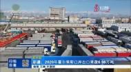 新疆:2020年霍尔果斯口岸出口果蔬6.96万吨