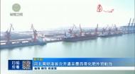 河北黄骅港首次开通至墨西哥化肥外贸航线