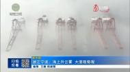 浙江宁波:海上升云雾 大港现奇观