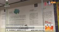 青海博物馆联盟成立大会在西宁举办