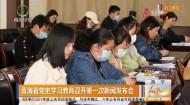 青海省党史学习教育召开第一次新闻发布会