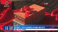 浙江嘉兴:百年古窑烧制纪念砖献礼建党百年