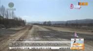 西互一级公路扩能改造工程稳步推进