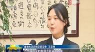 青海新闻联播 20210327