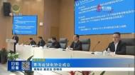 青海省绿电协会成立