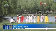 西安:穿汉服 赏春景