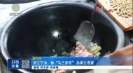 """浙江宁海:做""""马兰春卷""""品南方春意"""