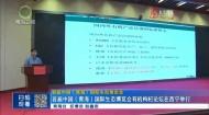 首届中国(青海)美高梅官方网生态博览会 首届中国(青海)美高梅官方网生态博览会有机枸杞论坛在西宁举行