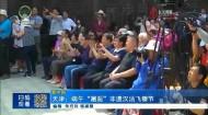 """天津:端午""""邂逅""""非遗汉沽飞镲节"""