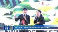 首届(青海)美高梅官方网生态博览会美高梅电玩城外产品推介会举行