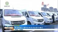 青海旅游小客車交車儀式在西寧舉行