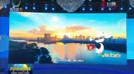青海新聞聯播 20210605