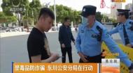 禁毒品防詐騙 東川公安分局在行動